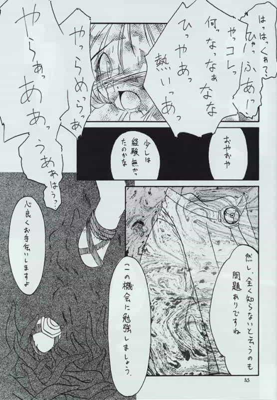 Genen Natsukashi no RPG Tokushuu 51