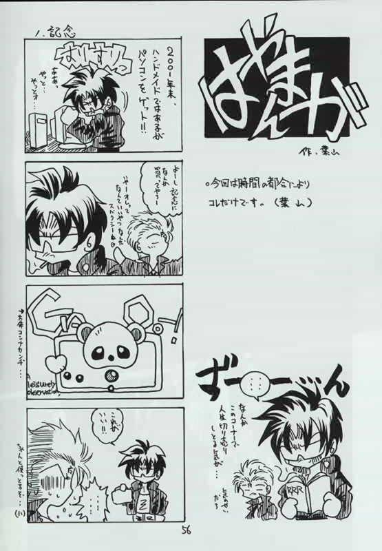 Genen Natsukashi no RPG Tokushuu 54