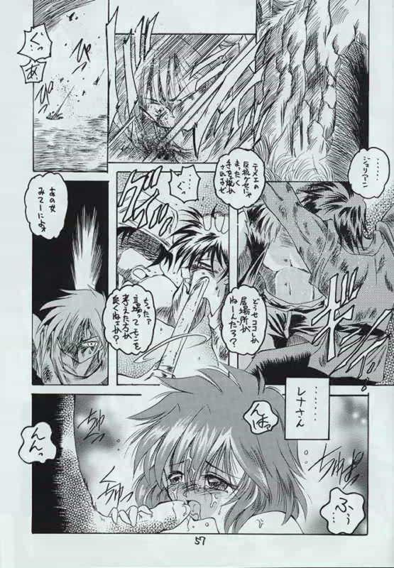 Genen Natsukashi no RPG Tokushuu 55