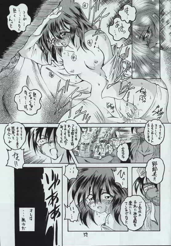 Genen Natsukashi no RPG Tokushuu 57