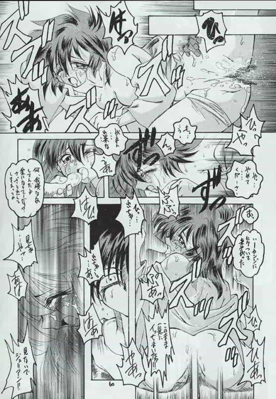 Genen Natsukashi no RPG Tokushuu 58