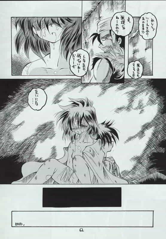 Genen Natsukashi no RPG Tokushuu 60