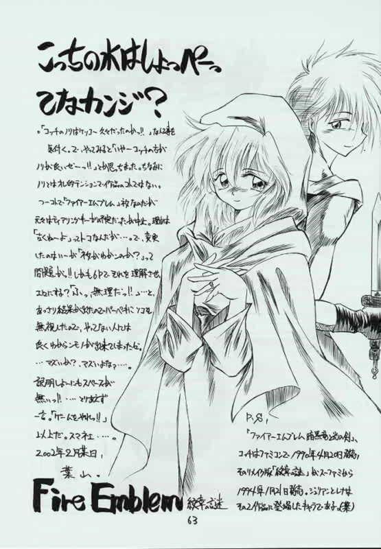 Genen Natsukashi no RPG Tokushuu 61