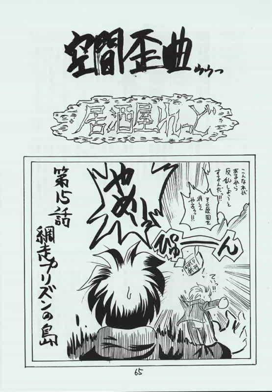 Genen Natsukashi no RPG Tokushuu 63