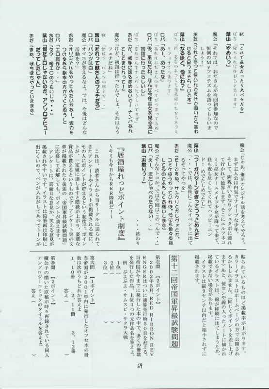 Genen Natsukashi no RPG Tokushuu 67