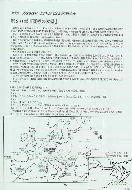 Genen Natsukashi no RPG Tokushuu 68