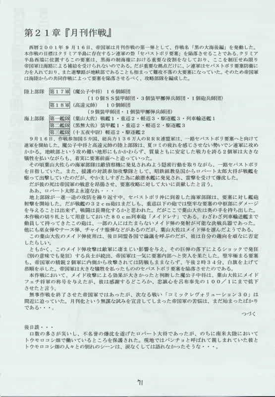 Genen Natsukashi no RPG Tokushuu 69