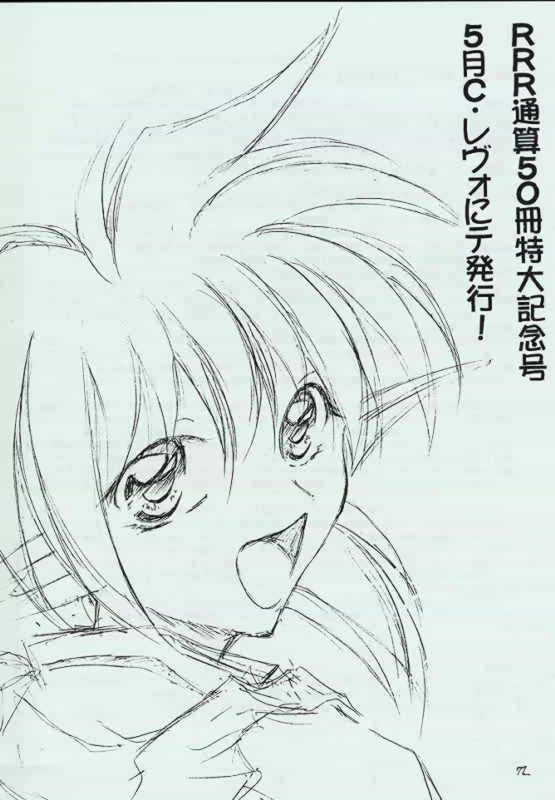 Genen Natsukashi no RPG Tokushuu 70