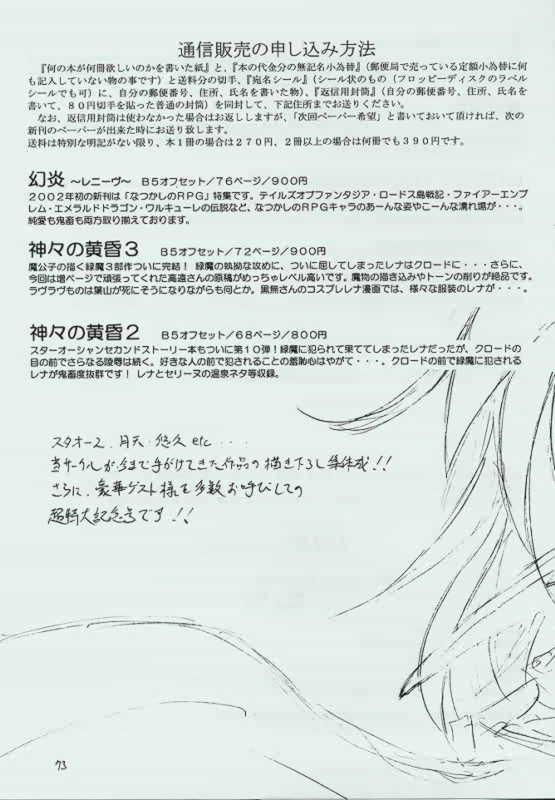 Genen Natsukashi no RPG Tokushuu 71