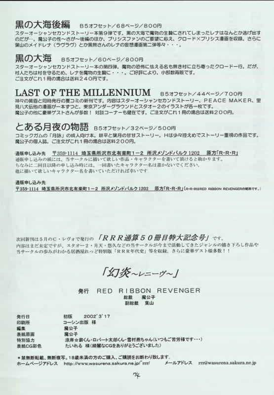 Genen Natsukashi no RPG Tokushuu 72