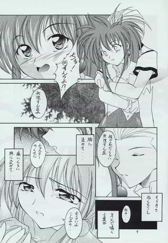 Genen Natsukashi no RPG Tokushuu 7