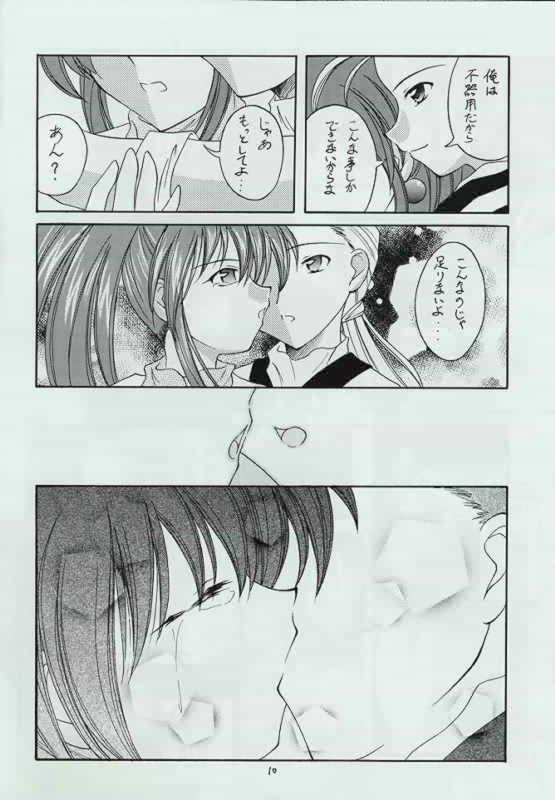 Genen Natsukashi no RPG Tokushuu 8