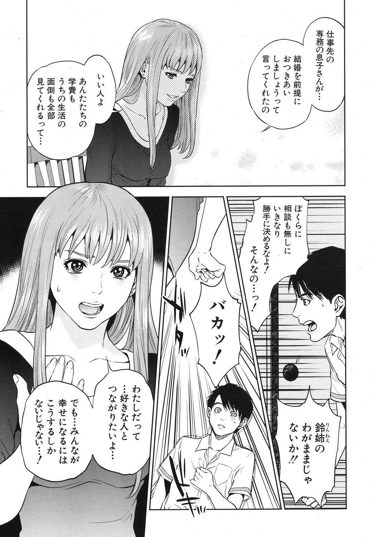 [Tohzai] Boku-tachi no Kinki Ch.1-2 10