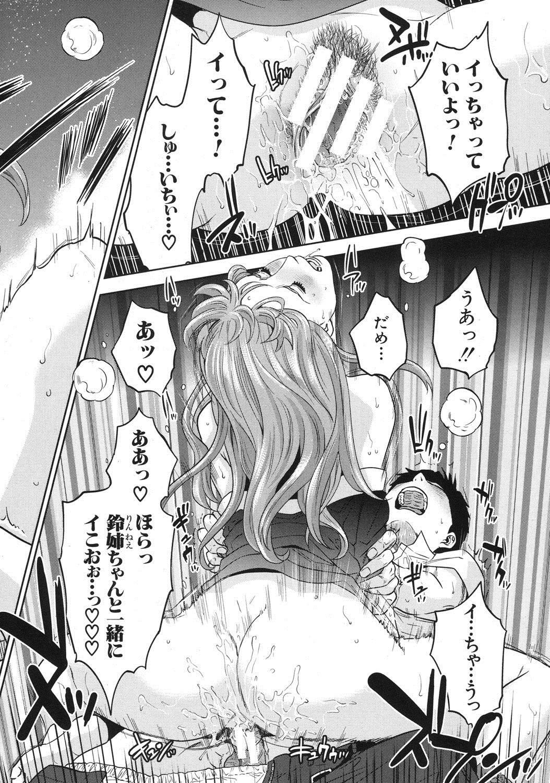 [Tohzai] Boku-tachi no Kinki Ch.1-2 23