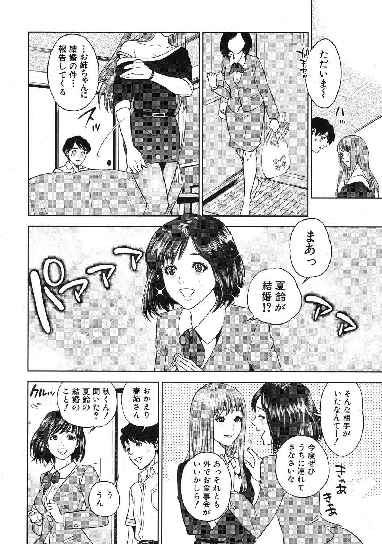 [Tohzai] Boku-tachi no Kinki Ch.1-2 27