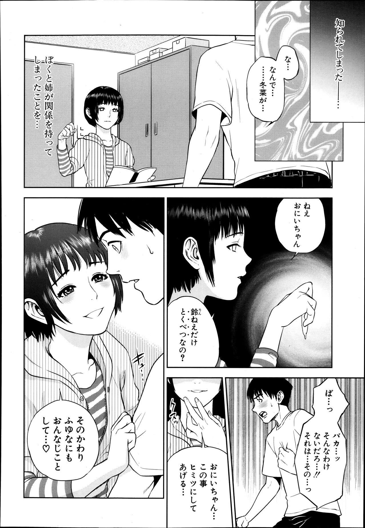 [Tohzai] Boku-tachi no Kinki Ch.1-2 32
