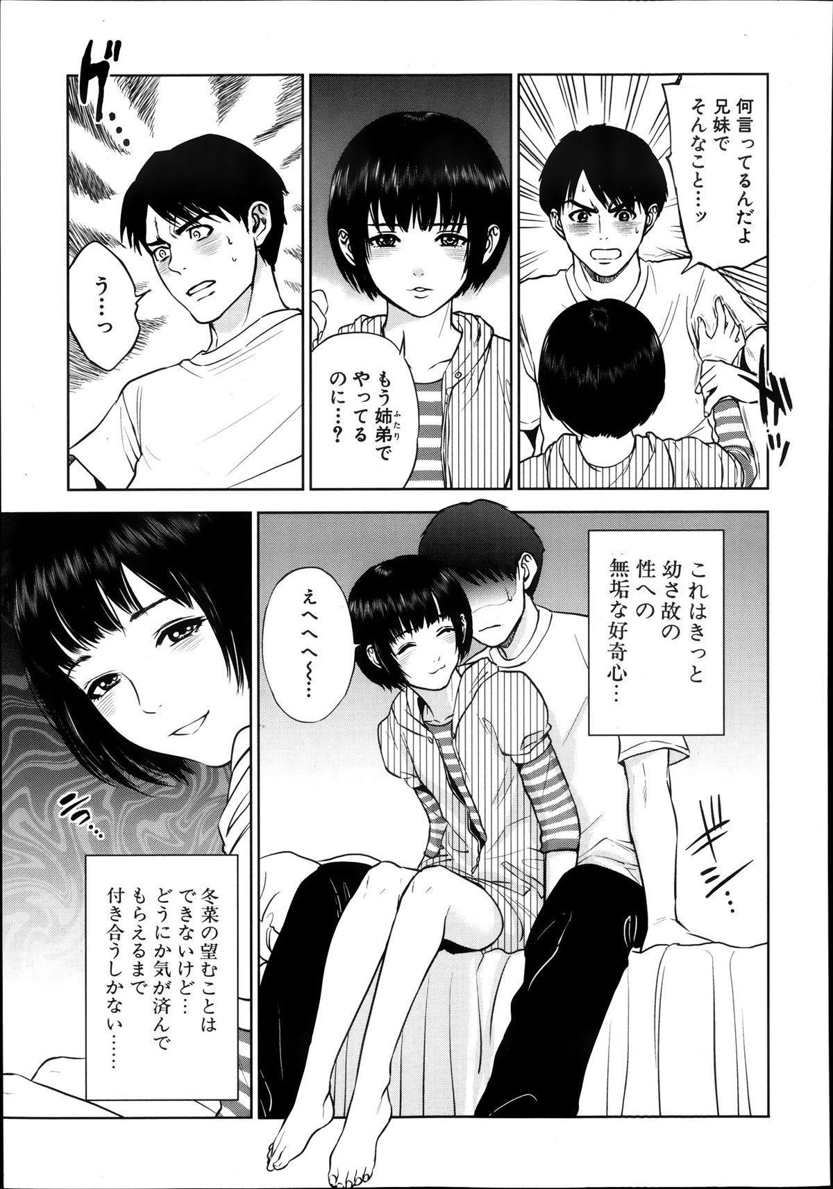 [Tohzai] Boku-tachi no Kinki Ch.1-2 33
