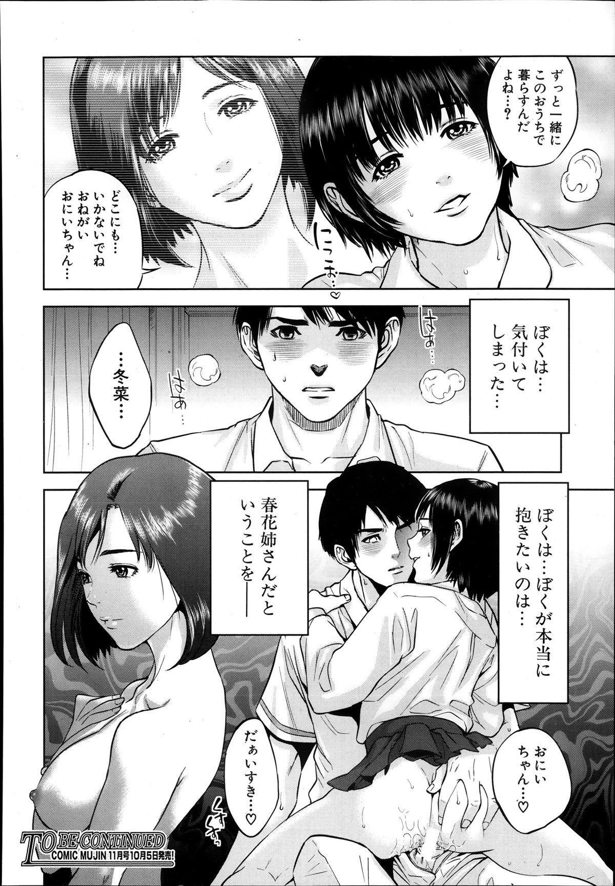 [Tohzai] Boku-tachi no Kinki Ch.1-2 62