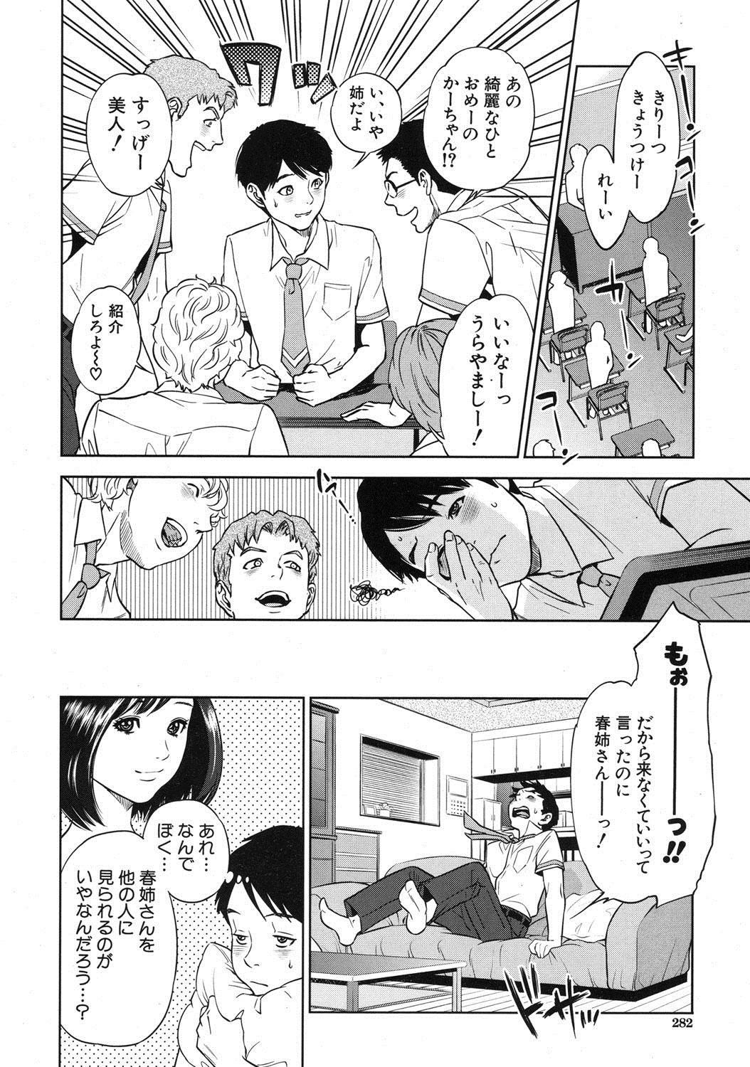 [Tohzai] Boku-tachi no Kinki Ch.1-2 7