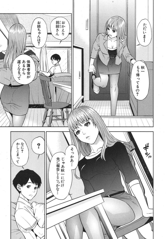 [Tohzai] Boku-tachi no Kinki Ch.1-2 8