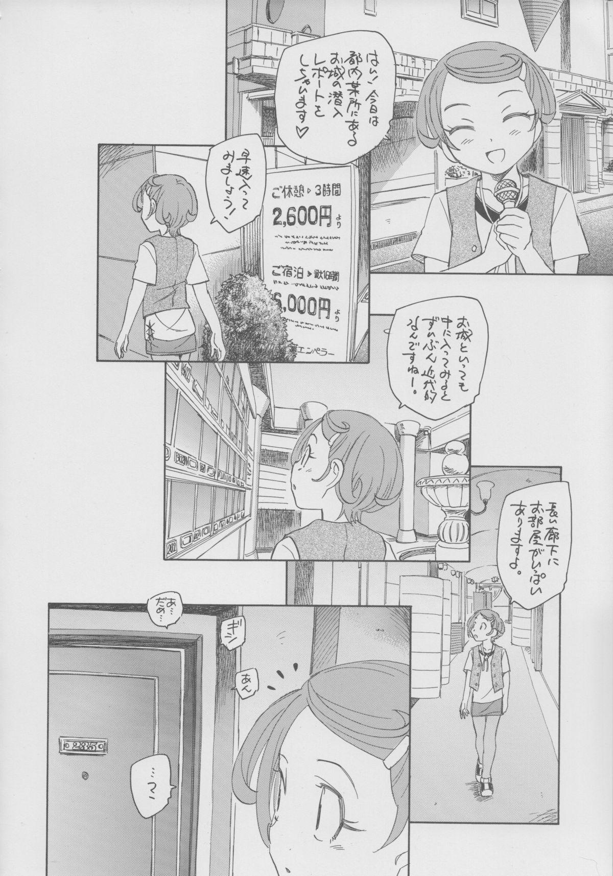 Itsuka Hana mo Saku Darou 10