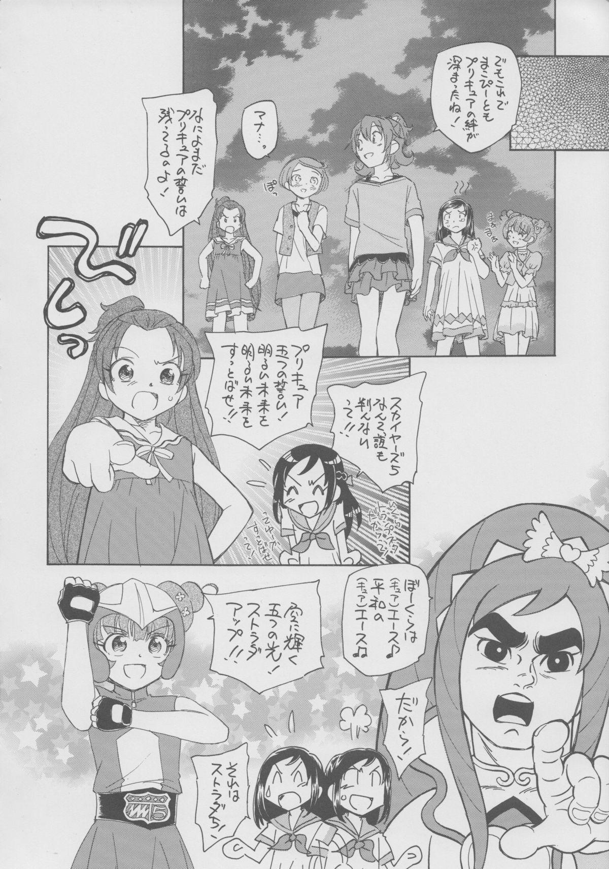 Itsuka Hana mo Saku Darou 26
