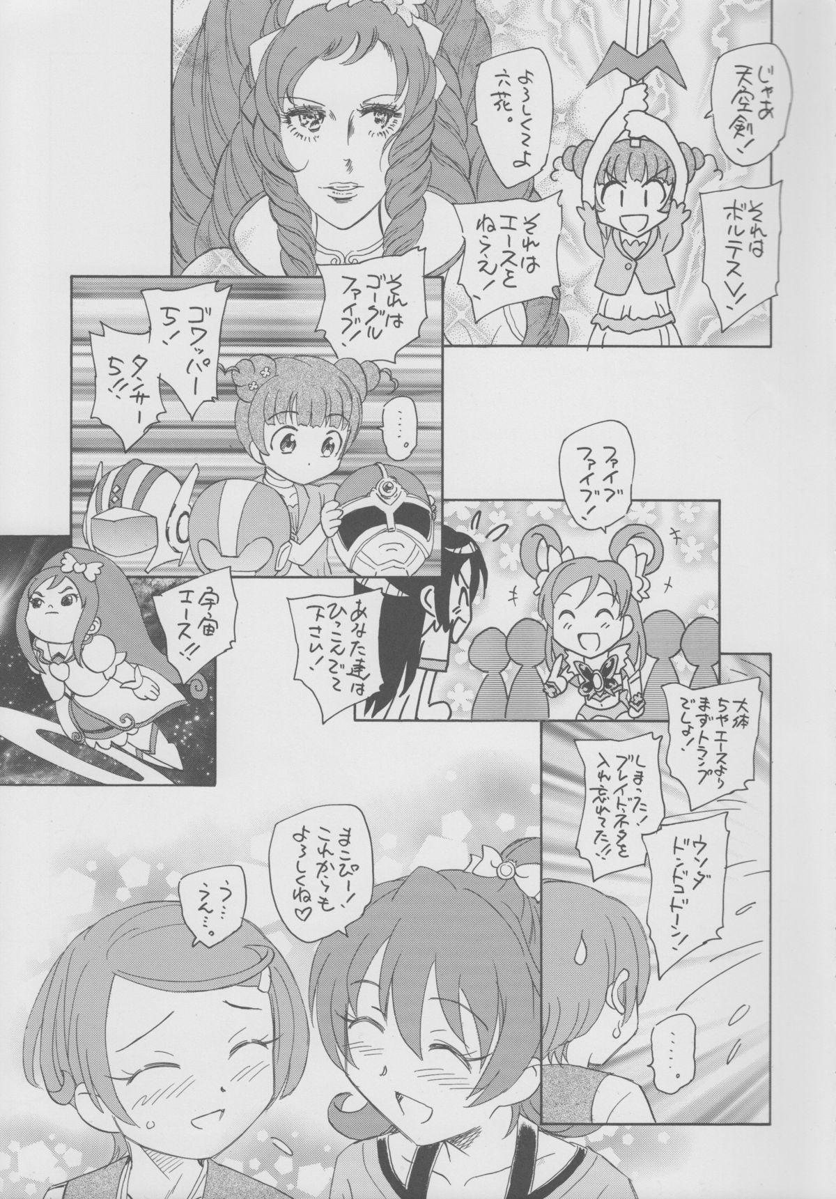 Itsuka Hana mo Saku Darou 27
