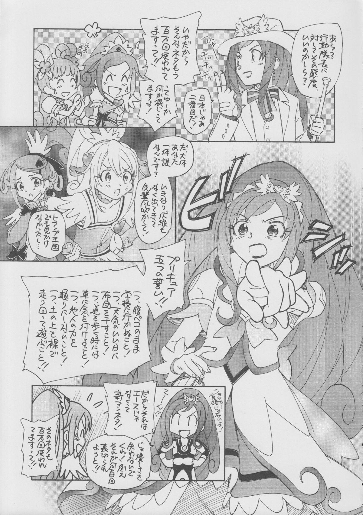 Itsuka Hana mo Saku Darou 5