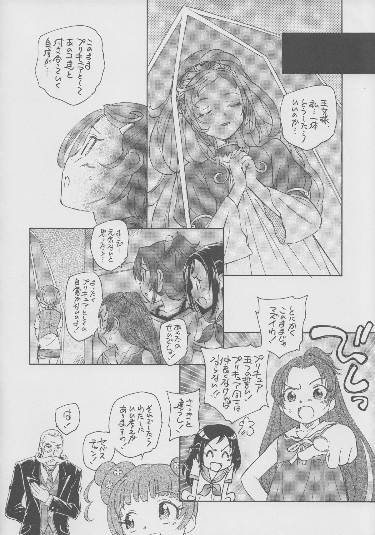 Itsuka Hana mo Saku Darou 8