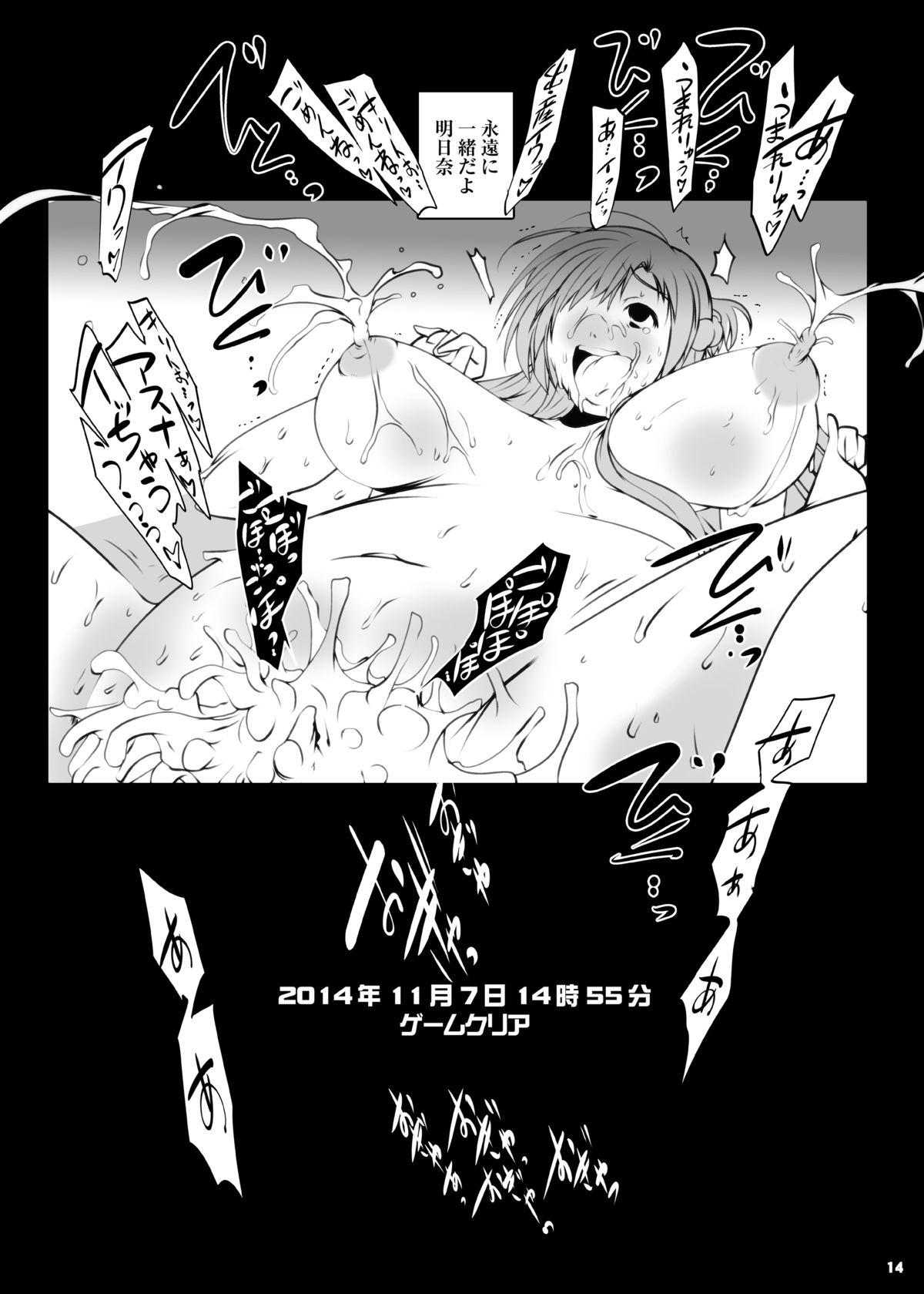 [Suitekiya (Suiteki-ka Yū-min)]Kennai Mating Scandal (1: Einclad / 2: Fairy Dance) SAO The Complete (Sword Art Online) 13