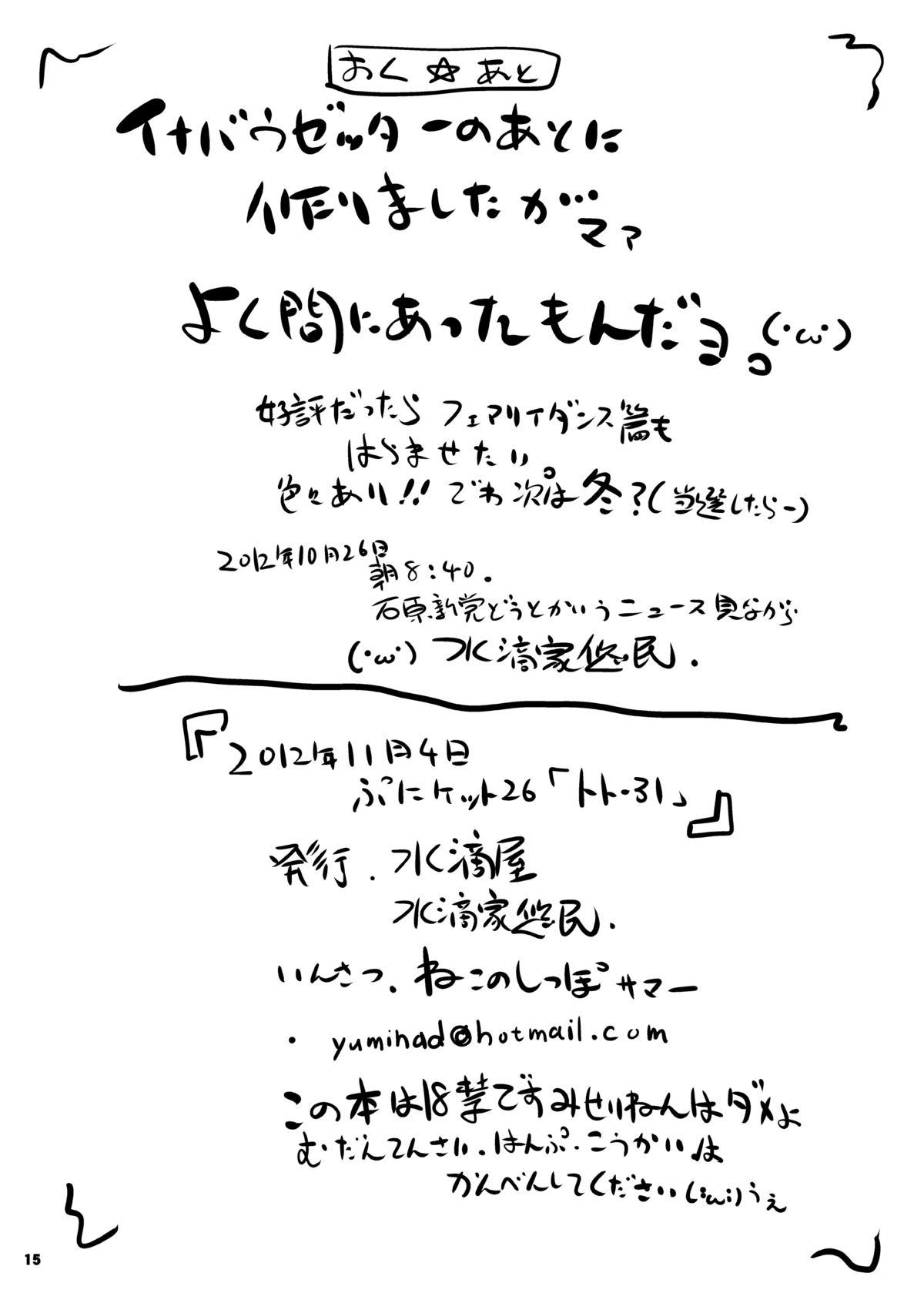 [Suitekiya (Suiteki-ka Yū-min)]Kennai Mating Scandal (1: Einclad / 2: Fairy Dance) SAO The Complete (Sword Art Online) 14