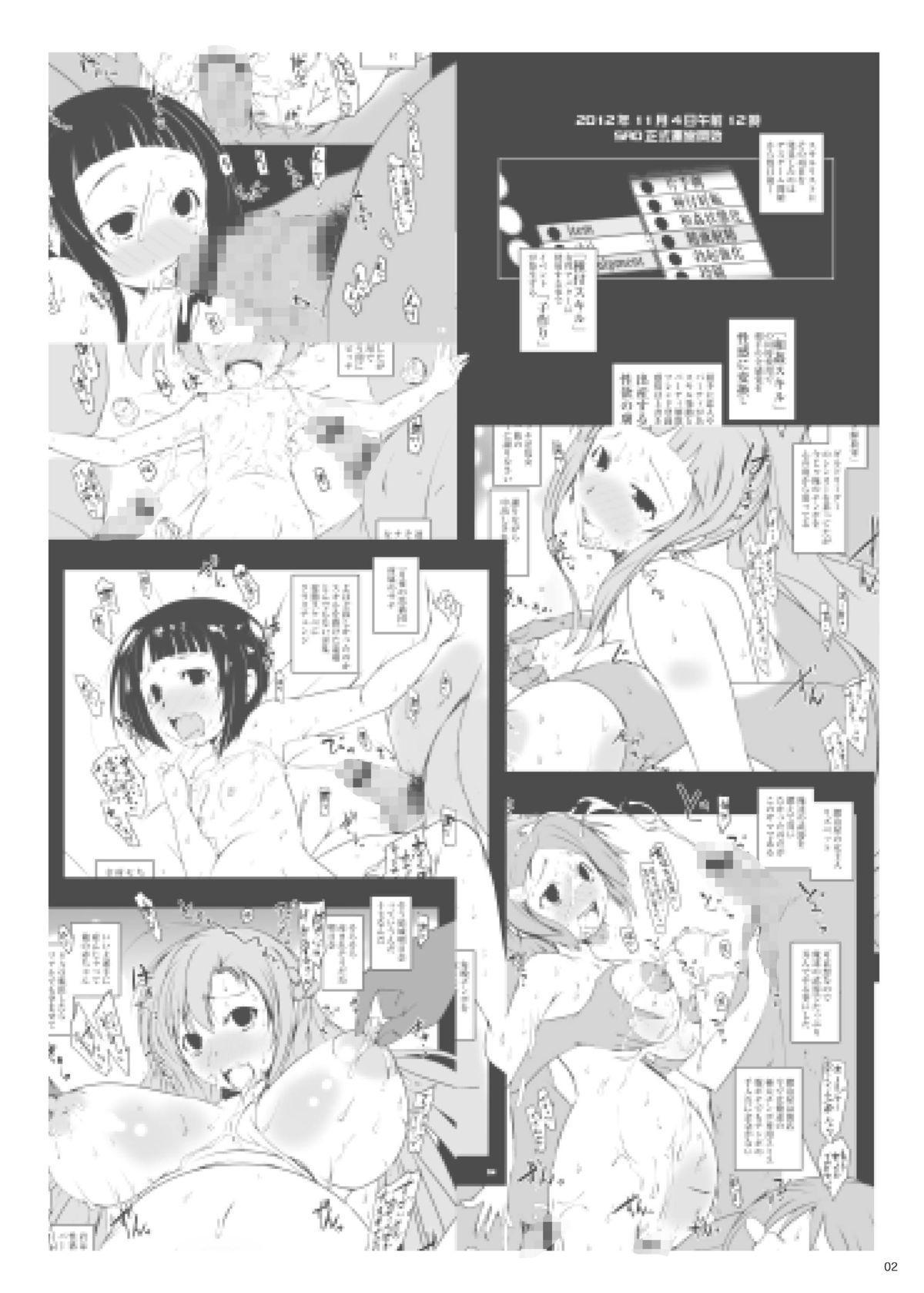 [Suitekiya (Suiteki-ka Yū-min)]Kennai Mating Scandal (1: Einclad / 2: Fairy Dance) SAO The Complete (Sword Art Online) 17