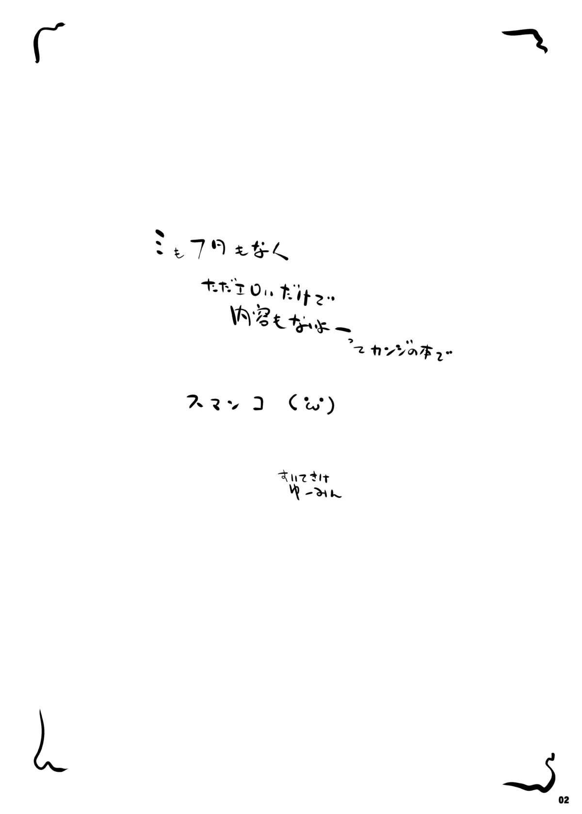[Suitekiya (Suiteki-ka Yū-min)]Kennai Mating Scandal (1: Einclad / 2: Fairy Dance) SAO The Complete (Sword Art Online) 1