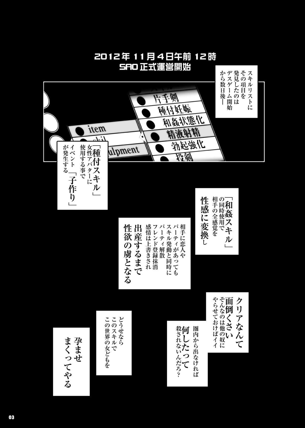 [Suitekiya (Suiteki-ka Yū-min)]Kennai Mating Scandal (1: Einclad / 2: Fairy Dance) SAO The Complete (Sword Art Online) 2