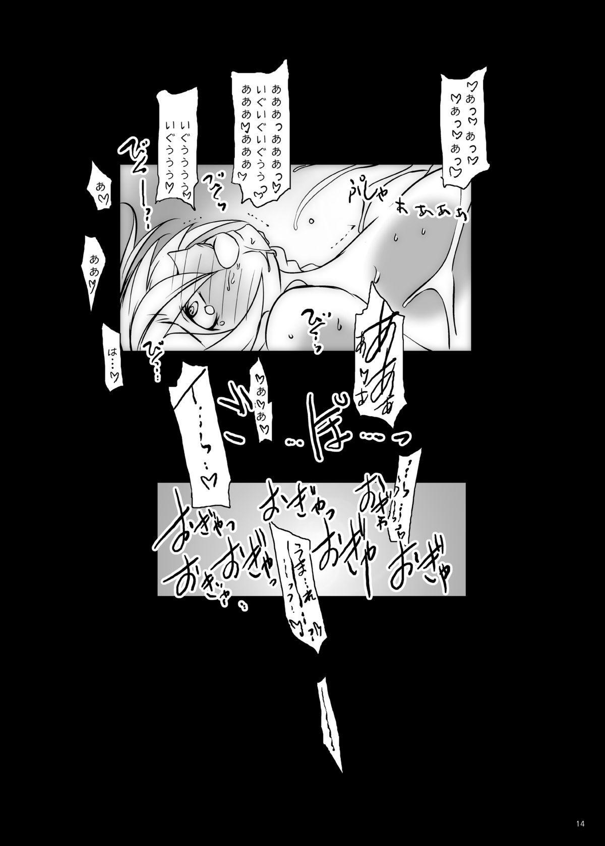 [Suitekiya (Suiteki-ka Yū-min)]Kennai Mating Scandal (1: Einclad / 2: Fairy Dance) SAO The Complete (Sword Art Online) 28