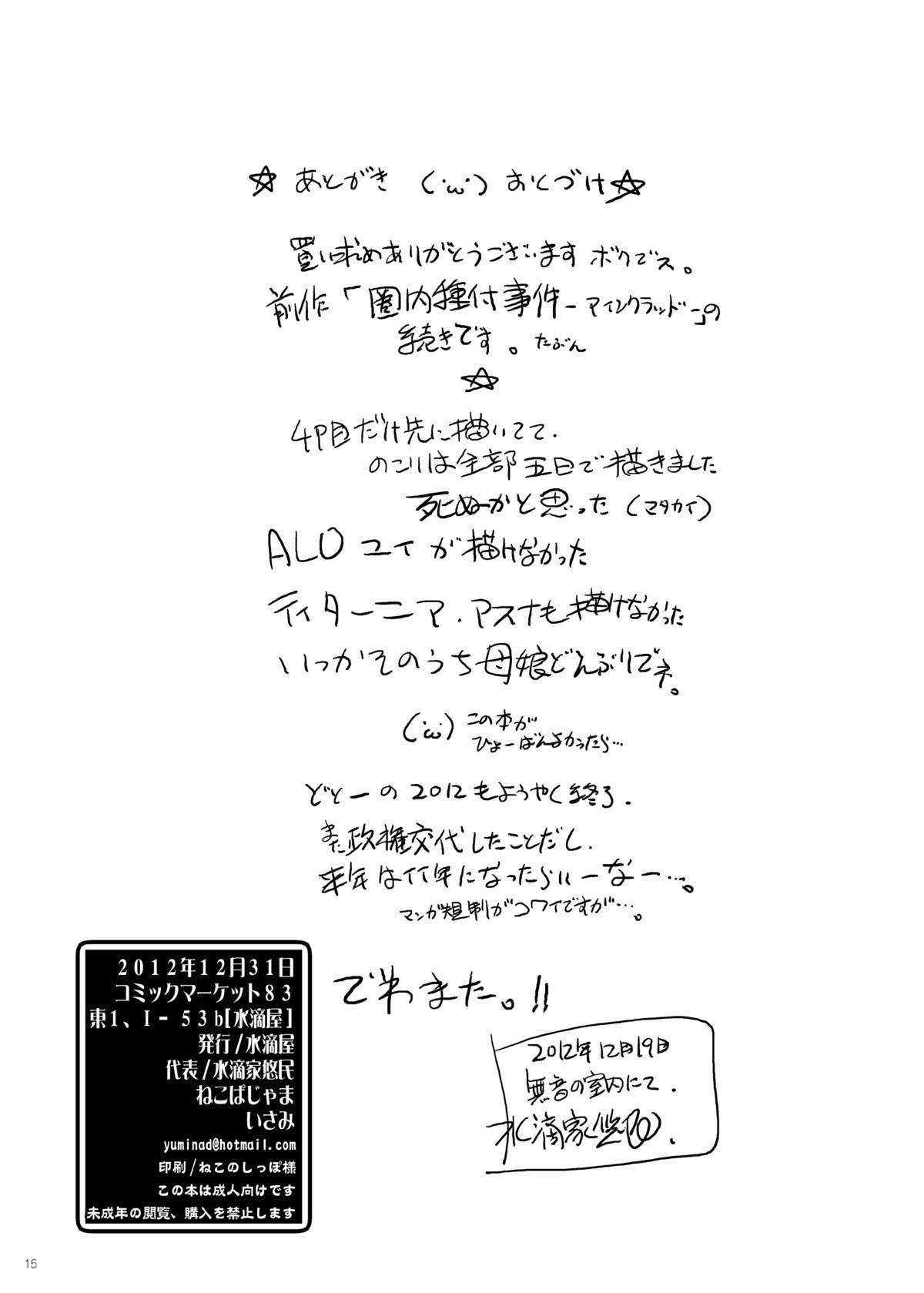 [Suitekiya (Suiteki-ka Yū-min)]Kennai Mating Scandal (1: Einclad / 2: Fairy Dance) SAO The Complete (Sword Art Online) 29