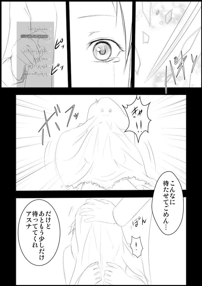 Asuna Kankin Shiiku 12