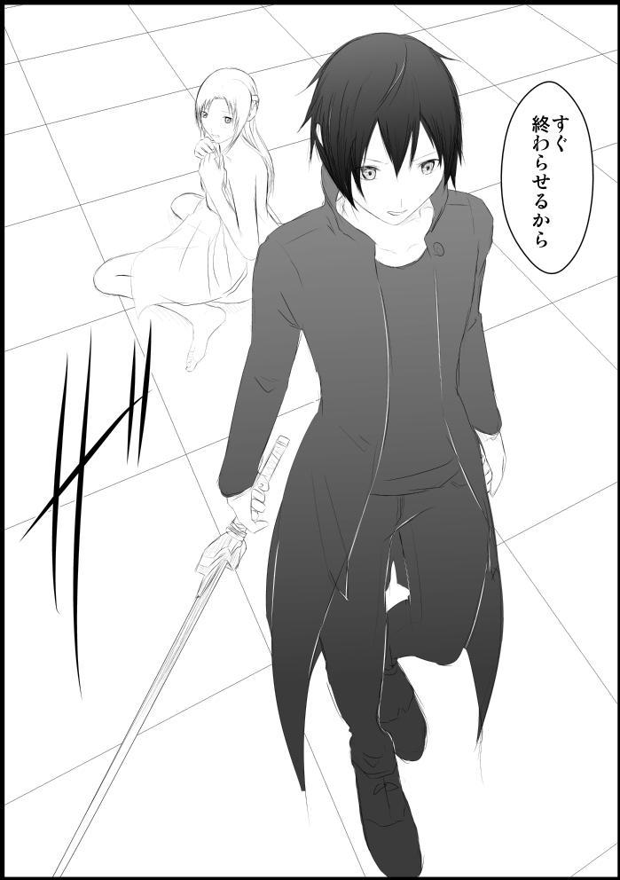 Asuna Kankin Shiiku 13