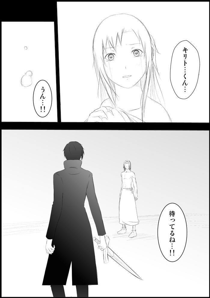 Asuna Kankin Shiiku 14