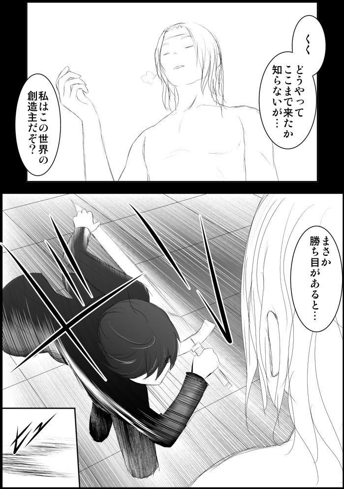 Asuna Kankin Shiiku 15