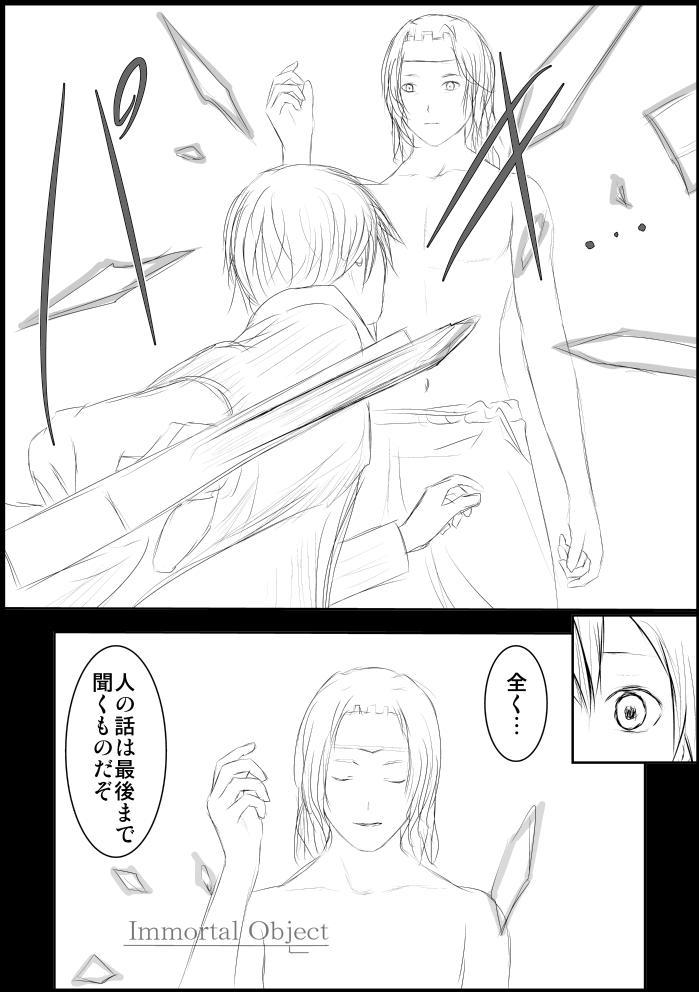Asuna Kankin Shiiku 16
