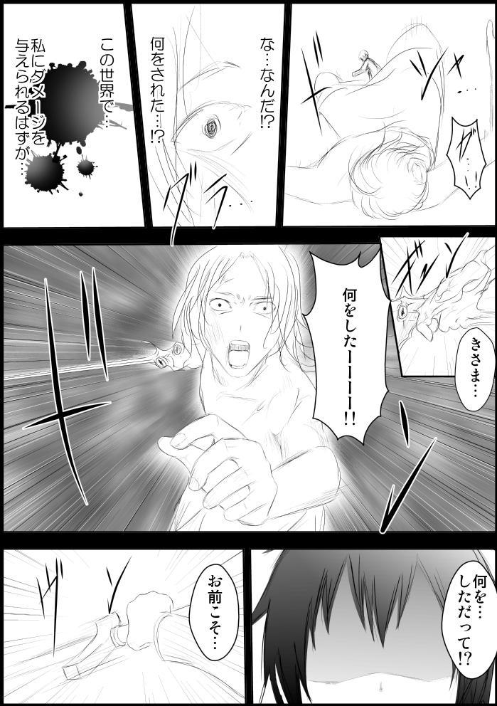 Asuna Kankin Shiiku 18
