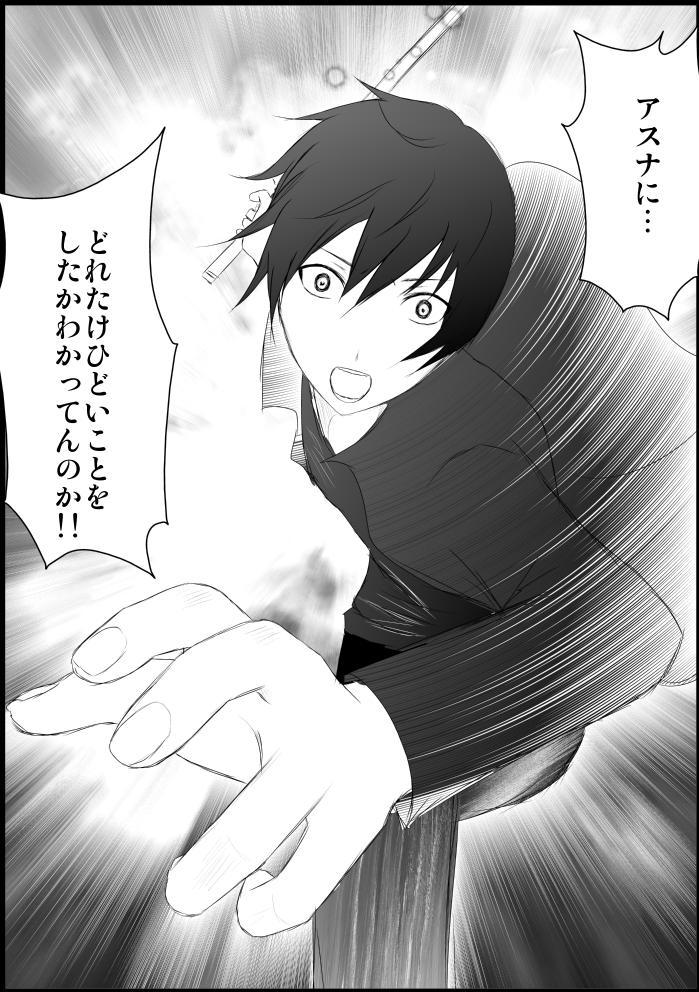 Asuna Kankin Shiiku 19