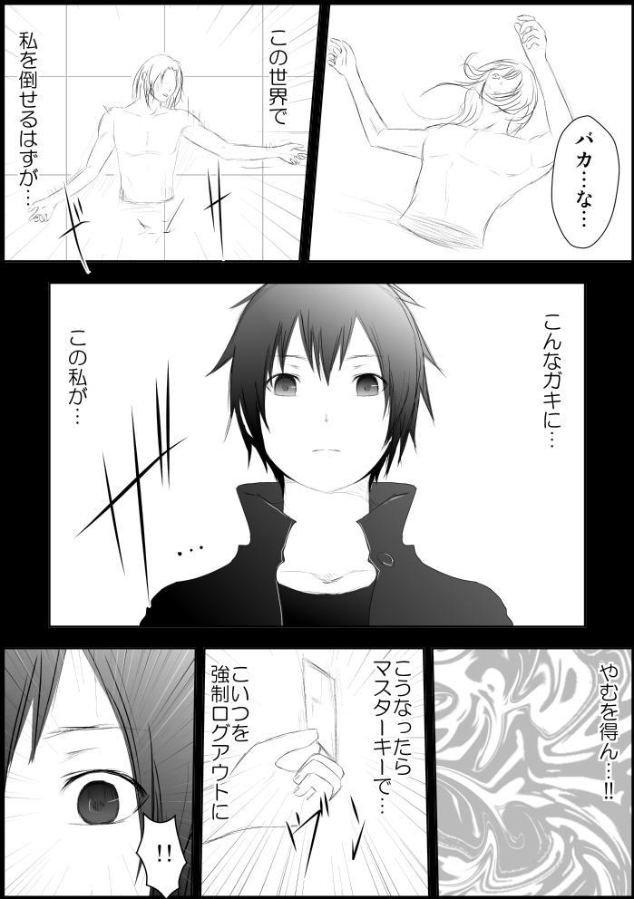 Asuna Kankin Shiiku 21