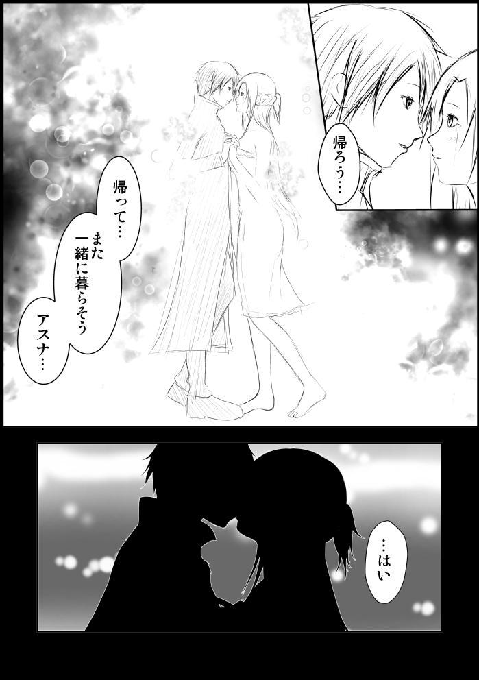 Asuna Kankin Shiiku 25