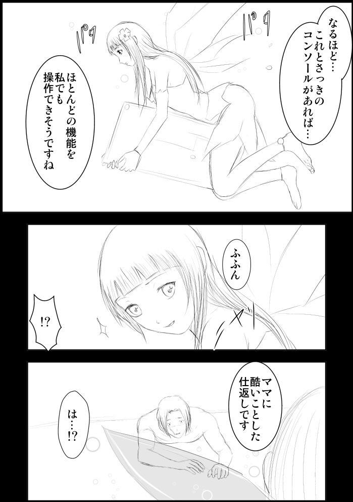 Asuna Kankin Shiiku 29