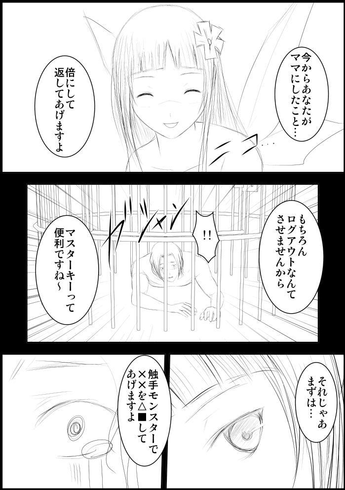 Asuna Kankin Shiiku 30