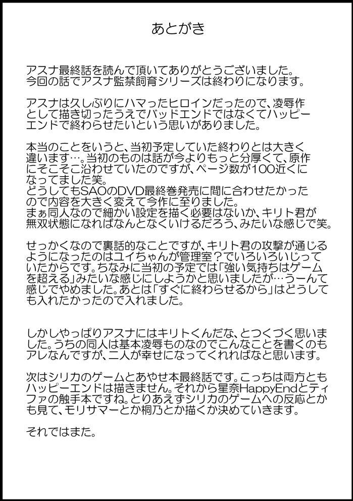 Asuna Kankin Shiiku 33