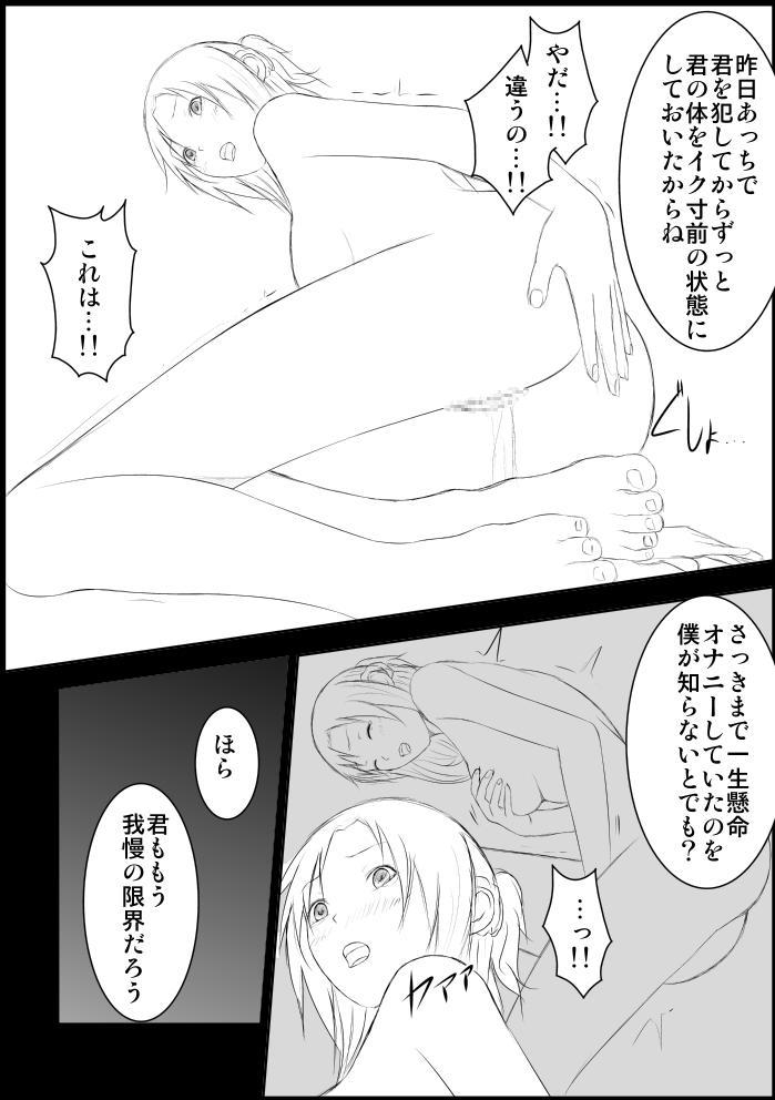 Asuna Kankin Shiiku 4