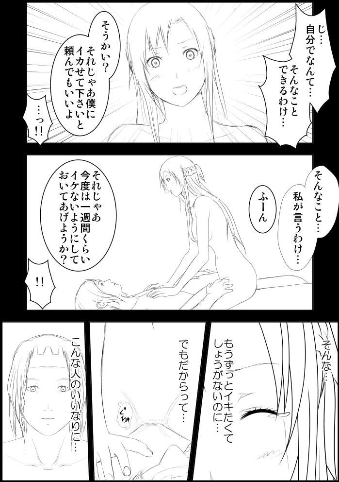 Asuna Kankin Shiiku 6